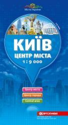 купить: Карта Київ. Центр 1:9 000