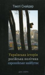 купити: Книга Українська історія, російська політика, європейське майбутнє