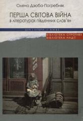 buy: Book Перша світова війна в літературах південних слов'ян