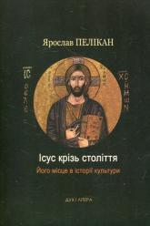 купить: Книга Ісус крізь століття. Його місце в історії культур