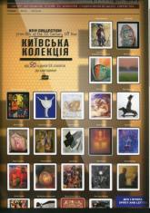 купить: Книга Єврейська тема в творах художників України від 50-х років ХХ століття до сьогодення