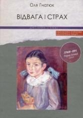 buy: Book Відвага і страх