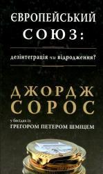 купить: Книга Європейський Союз: дезінтеграція чи відродження?