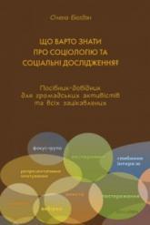 купити: Книга Що варто знати про соціологію та соціальні дослідження? Посібник для громадських активістів