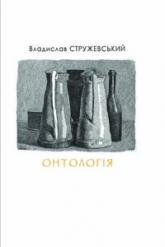 buy: Book Онтологія