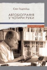 buy: Book Автобіографія у чотири руки