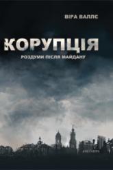 buy: Book Корупція: роздуми після Майдану