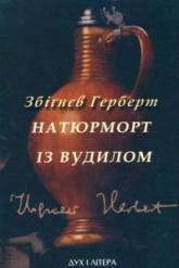 buy: Book Натюрморт із вудилом