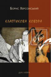 buy: Book Клаптикова ковдра