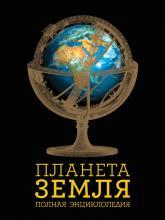 купить: Книга Планета Земля. Полная энциклопедия