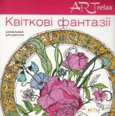 купити: Книга Квiтковi фантазiї. Розмальовка для дорослих.