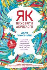 buy: Book Як виховати дорослого: підготовка дитини до успішного життя