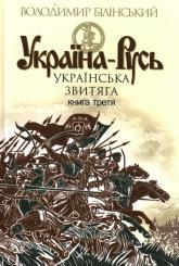 buy: Book Україна-Русь: історичне дослідження: у 3 кн. Кн.3