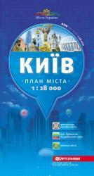 buy: Map Київ 1:28 000. План міста