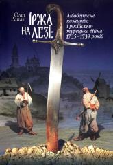 buy: Book Іржа на лезі: Лівобережне козацтво і російсько-турецька війна  1735-1739