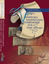 buy: Book Українська національна революція XVII ст. (1648-1676рр)