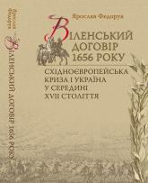 buy: Book Віленський договір 1656 року.