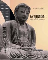 buy: Book Буддизм: філософія порожнечі