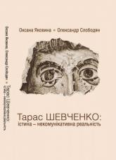 buy: Book Тарас Шевченко: істина - некомунікативна реальність