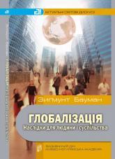 купить: Книга Глобалізація. Наслідки для людини і суспільства.