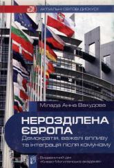 купить: Книга Нерозділена Європа: демократія, важелі впливу та інтеграція після комунізму