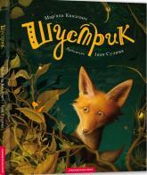 buy: Book Шустрик
