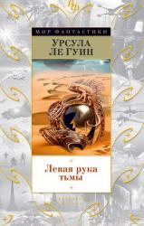 buy: Book Левая рука тьмы