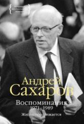 buy: Book Воспоминания 1971-1989. Жизнь продолжается