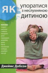 buy: Book Як упоратися з неслухняною дитиною