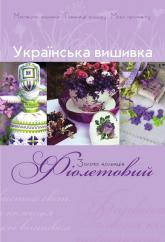 купить: Книга Українська вишивка.  Випуск № 1. Фіолетовий