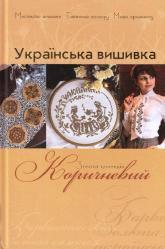 купить: Книга Українська вишивка. Випуск № 2. Коричневий