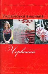 купить: Книга Українська вишивка. Випуск № 3. Червоний