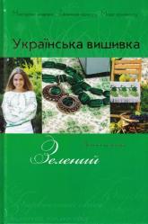 купить: Книга Українська вишивка. Випуск № 4. Зелений