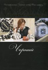 купить: Книга Українська вишивка. Випуск № 5. Чорний