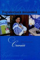 купить: Книга Українська вишивка. Випуск № 7. Синій