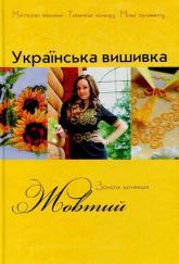 купить: Книга Українська вишивка. Випуск № 8. Жовтий