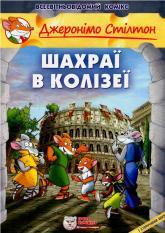 купить: Книга Шахраї в Колізеї