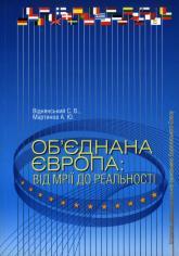 купить: Книга Об'єднана Європа: від мрії до реальності