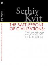 buy: Book The battlefront of civilizations: Education in Ukraine