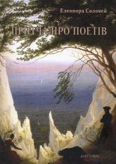 купить: Книга Притча про поетів