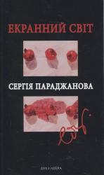 купить: Книга Екранний світ Сергія Параджанова