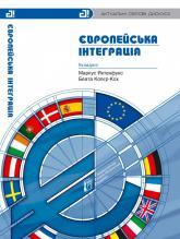 купити: Книга Європейська інтеграція