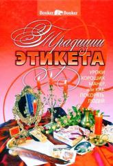 купить: Книга Традиции этикета
