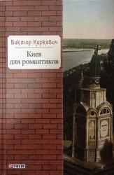 купить: Книга Киев для романтиков