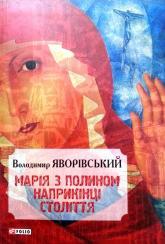 купити: Книга Марія з полином наприкінці століття