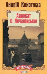 купить: Книга Адвокат iз Личакiвської