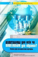 купить: Книга Капіталізм для всіх чи капіталізм для обранних