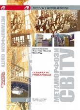 купити: Книга Метаморфози світу: соціологія глобалізації