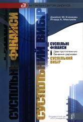 купити: Книга Суспільні фінанси і суспільний вибір