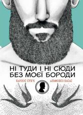 купить: Книга Ні туди і ні сюди без моєї бороди